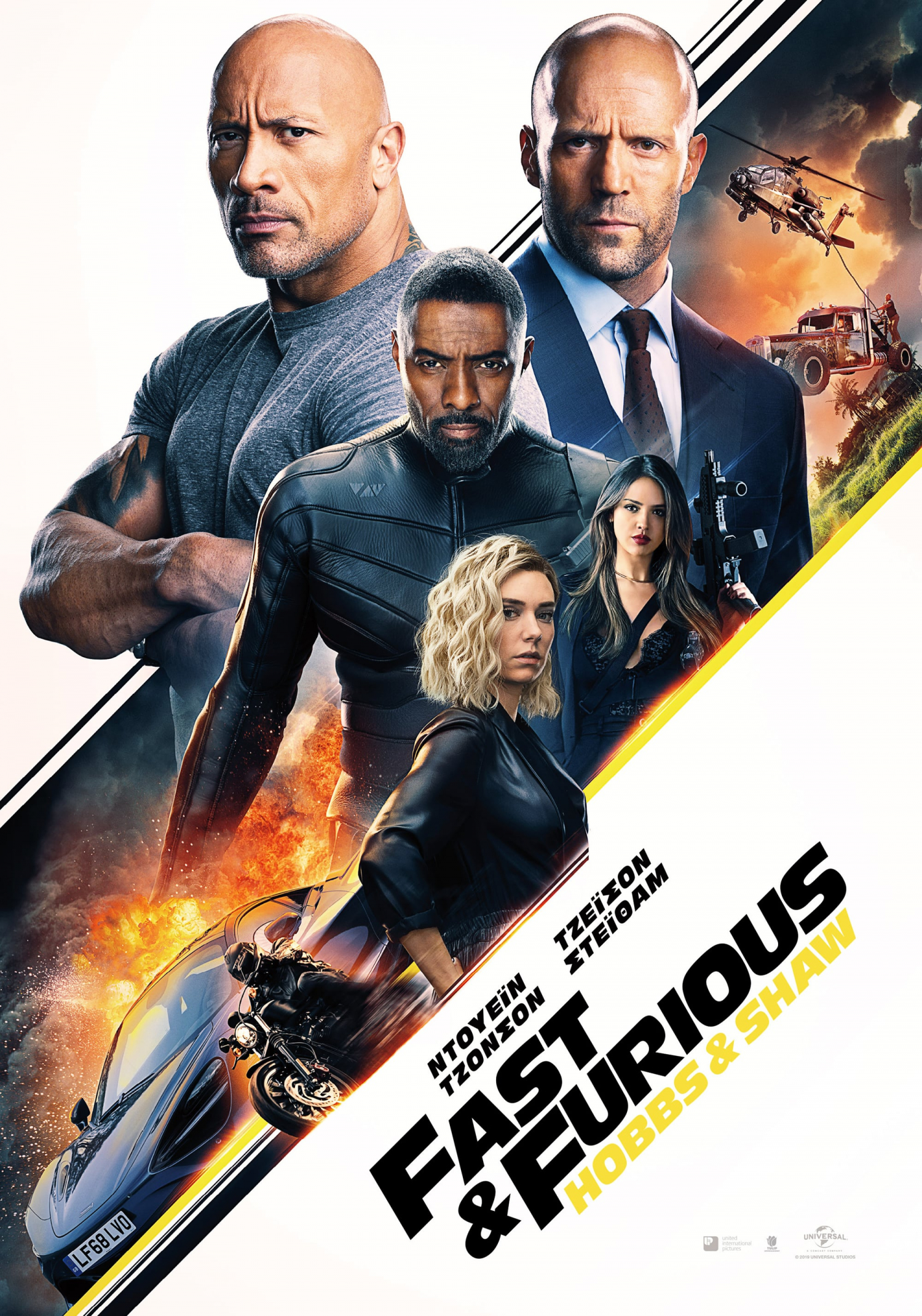 Fast & Furious - Hobbs & Shaw' - David Leitch